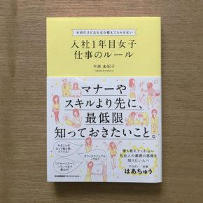 平原 由紀子さん新刊|イラスト