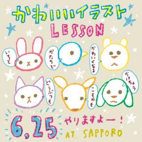 【かわいいイラストレッスン in SAPPORO】|6月25日