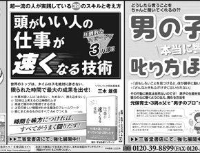 「森の生き物と素敵なおうちの暮らしぬりえブック」新聞広告