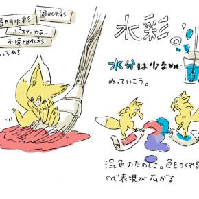 ぬる道具のおはなし.02