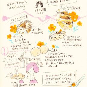 #坂本おいしいログ2|STOVEN