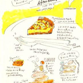 #坂本おいしいログ3|Afterhours
