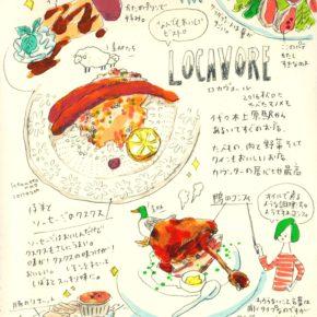 #坂本おいしいログ4|LOCAVORE