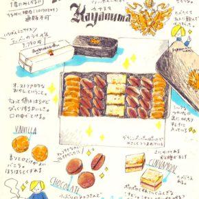 #坂本おいしいログ5|ツッカベッカライカヤヌマ