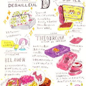 #坂本おいしいログ6|CHOCOLAT
