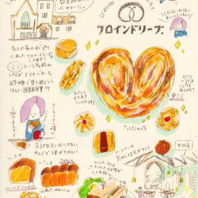 #坂本おいしいログ8|フロインドリーブ