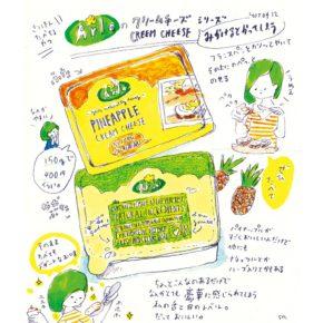 #坂本おいしいログ14|クリームチーズ