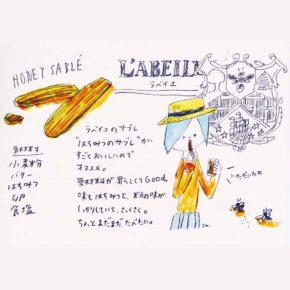 #坂本おいしいログ9|ラベイユ
