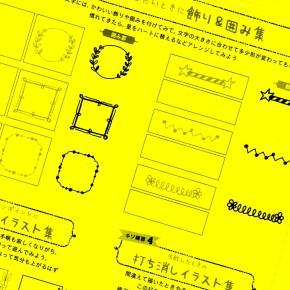 OZ plus|中とじ|とびきりの手帳活用術 2015年