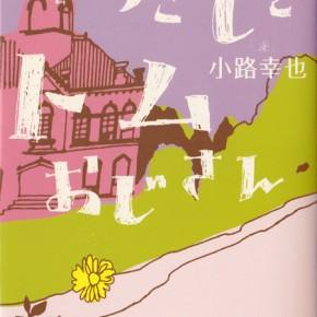 わたしとトムおじさん (朝日文庫) [文庫]