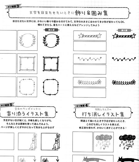 手帳サンプル02