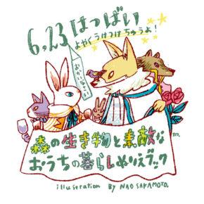 【森の生き物と素敵なおうちの暮らしぬりえブック】6月23日発売