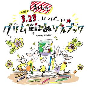 グリム童話 ぬりえブック|3.23日、明日発売