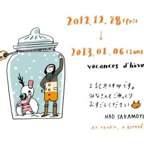 冬のおやすみ連絡 : 2012 - 2013