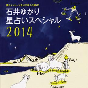 figaro 2014年1月号|石井ゆかり星占い