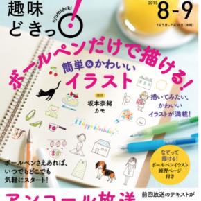 趣味どきっ! |NHK|再放送
