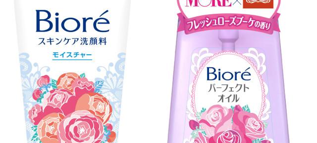 Biore×MORE|洗顔料|メイク落とし