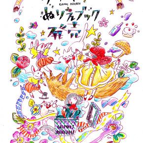 グリム童話 ぬりえブック|3.23日、本日発売