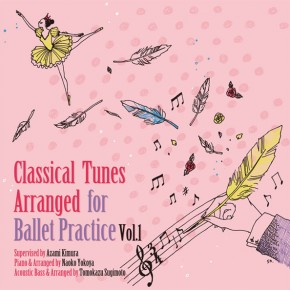 Classical Tunes Arranged for Ballet Practice Vol.1 | CD