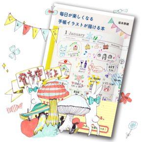 「毎日が楽しくなる手帳イラストが描ける本」 発売中