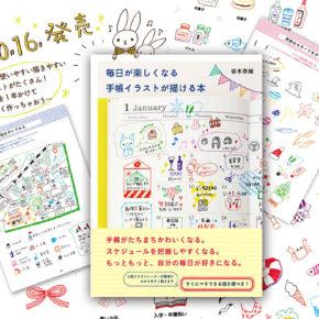 「毎日が楽しくなる手帳イラストが描ける本」|10月16日発売!