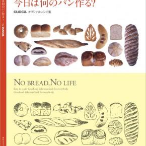 今日は何のパン作る? |レタスクラブMOOK