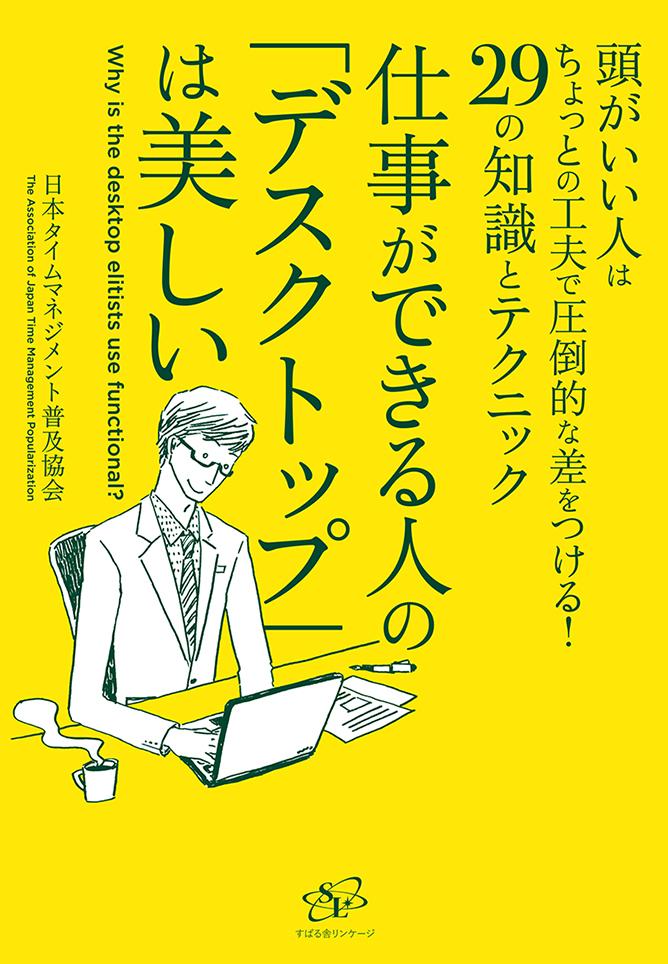 desk top_cover