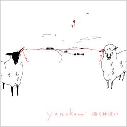 """yanokami  """"遠くは近い"""""""
