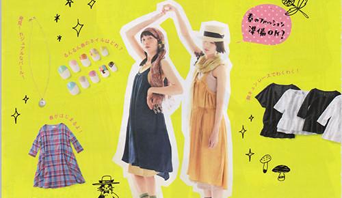 FELISSIOM|春のファッション start book