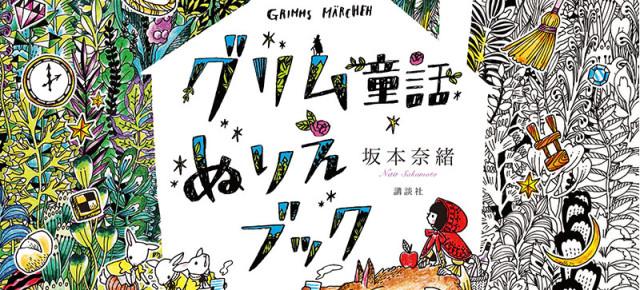 グリム童話 ぬりえブック|書影|3.23日発売