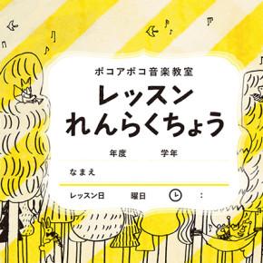音楽教室レッスン連絡帳|イラスト&デザイン