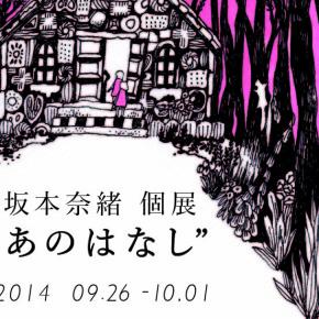 坂本奈緒個展「あのはなし」|について|0
