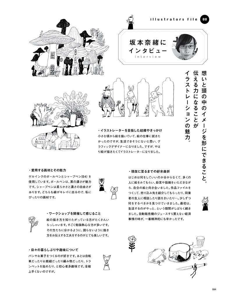 ill37_sakamoto_1210-2