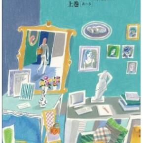 イラストレーションファイル2012上巻