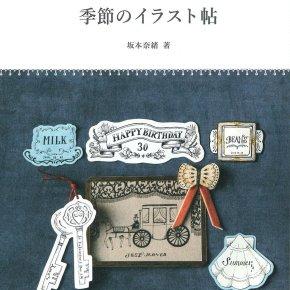 大人かわいい季節のイラスト帖|著書発売