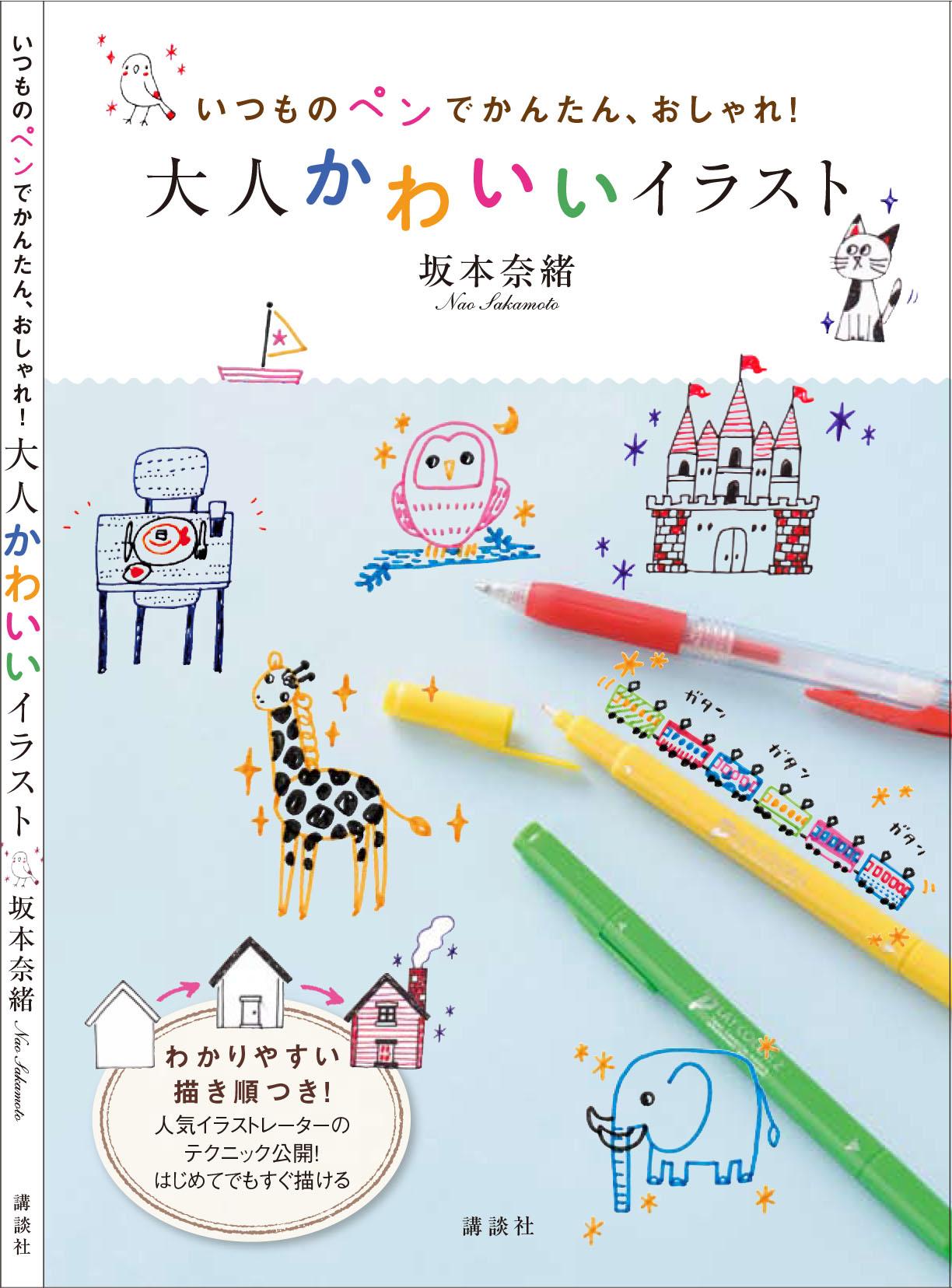 いつものペンでかんたん、おしゃれ! 大人かわいいイラスト | naosakamoto