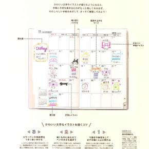 OZ plus  手帳活用術!