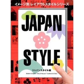 レイアウトスタイルシリーズ ジャパンスタイル編