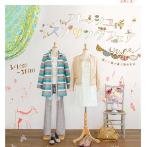 LUSCA 茅ヶ崎ラスカ|springフェアカタログイラスト