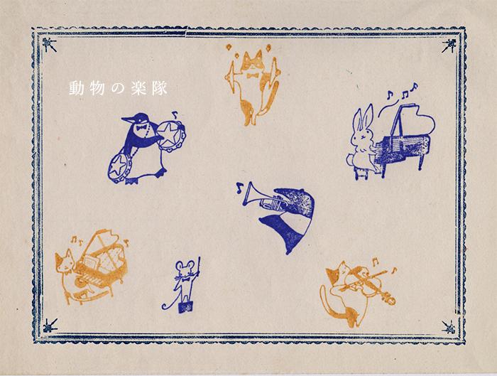 stamp_animal