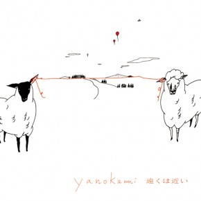 遠くは近い|yanokami