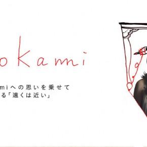 reiharakamiに思いを乗せて。矢野顕子が語る「遠くは近い」