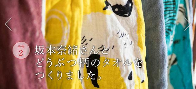 やさしいタオル|坂本どうぶつ柄タオル|ほぼ日